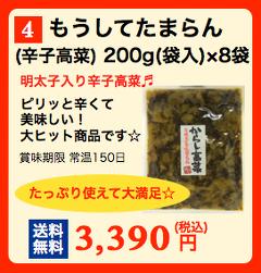 うもうしてたまらん(辛子高菜)200g×8袋