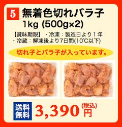 無着色切れバラ子1kg(500g×2)