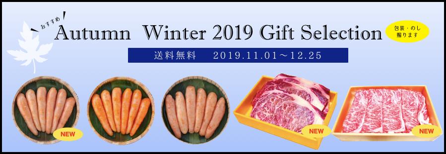 2019年お歳暮・冬ギフト