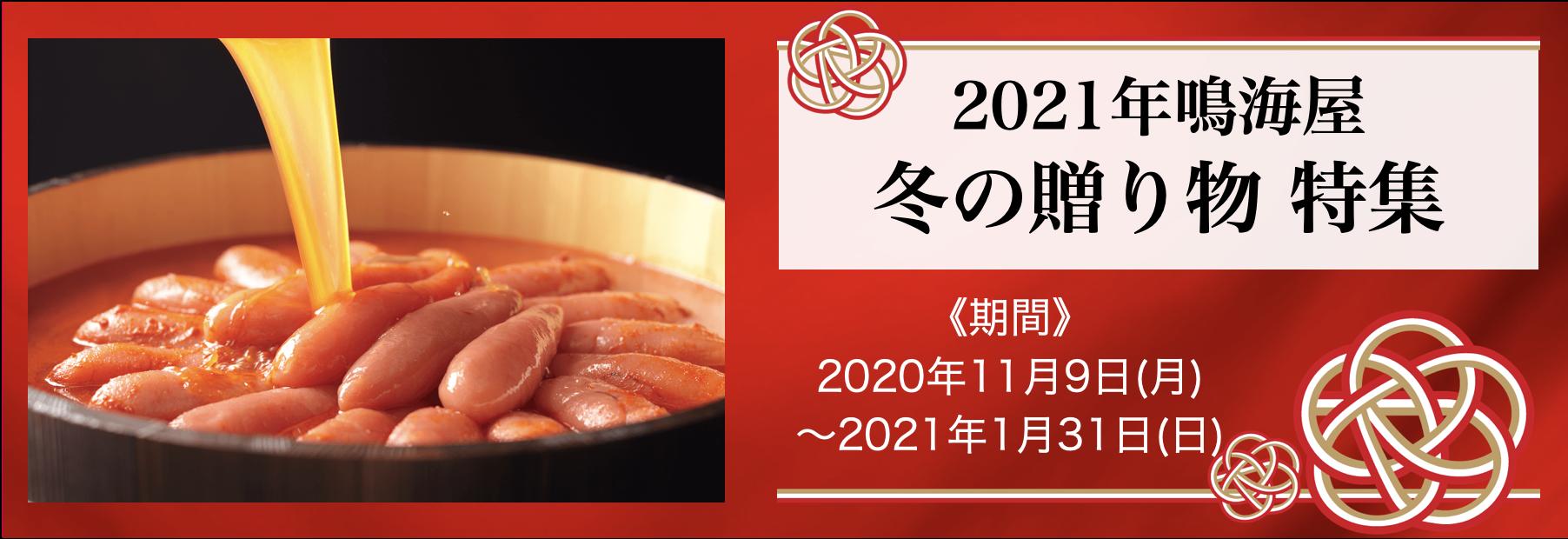鳴海屋のお歳暮2020