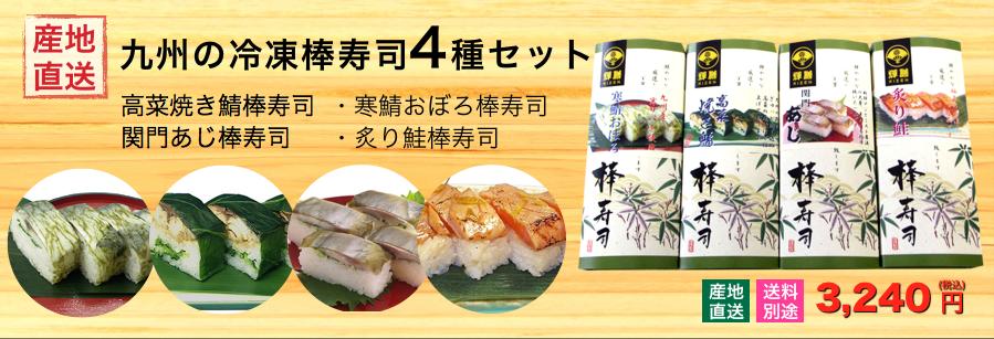 九州の空弁 美味しい棒寿司