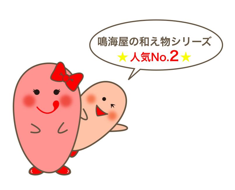 和え物明太子ー人気No.2