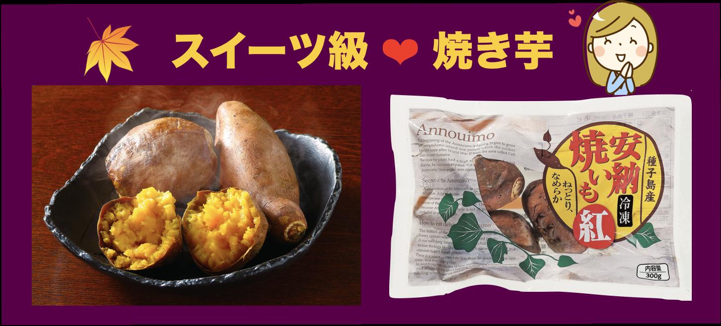 【福岡発】冷凍 安納芋焼いも 300g
