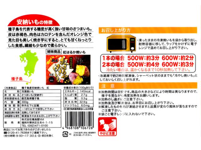 【福岡発】 <冷凍>種子島産 熟成 安納 紅焼いも  (内容量300g)