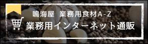 【鳴海屋業務用通販】食材A-Z