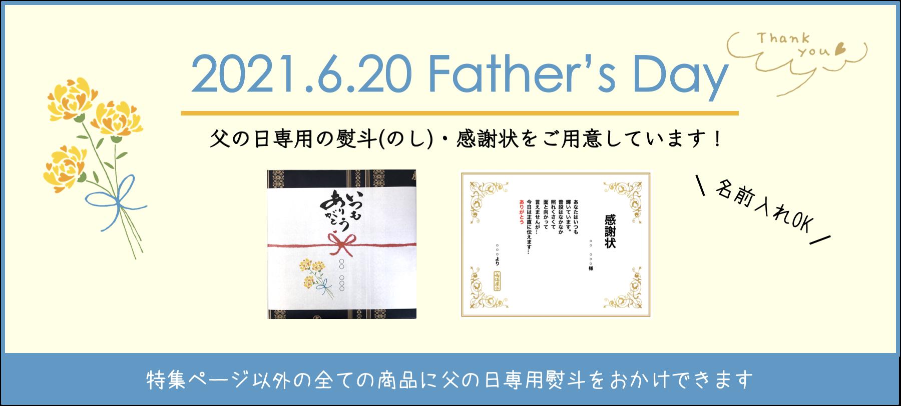 父の日・のし感謝状
