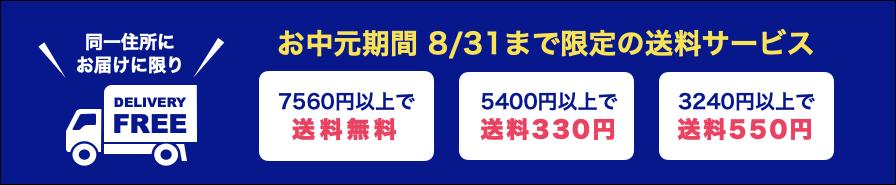 お中元送料無料キャンペーン