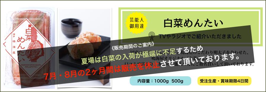 鳴海屋白菜めんたい 明太子白菜
