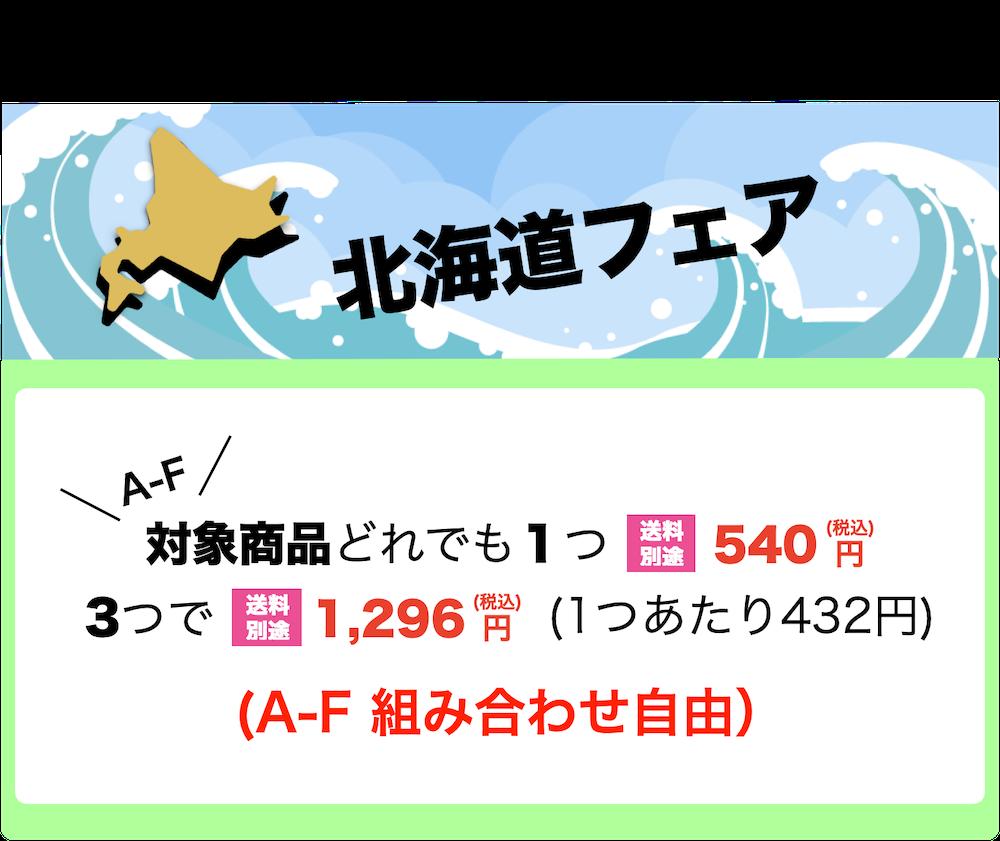 【北海道フェア