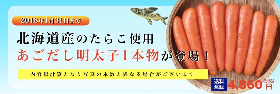 北海道産たらこ使用あごだし明太子1本物400g|2018年1月31日まで