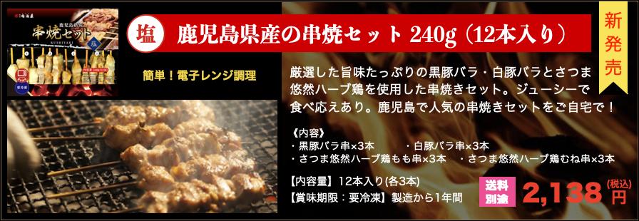 鳴海屋 鹿児島県産の串焼き(黒豚バラ串・白豚バラ串・鶏むね串・鶏モモ串)12本セット