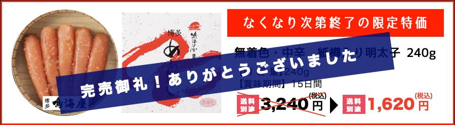 無着色・中辛 紙樽入り明太子 240g☆今だけなくなり次第終了☆|2020年7月31日まで