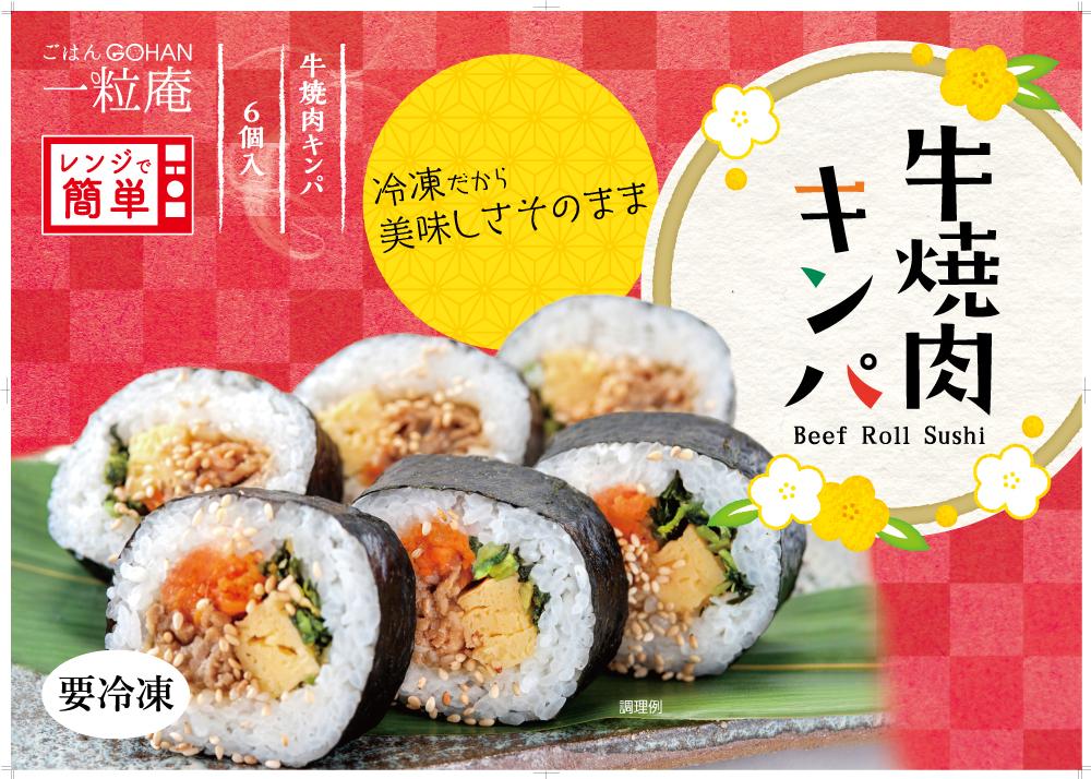 牛焼肉キンパ(韓国風海苔巻き)《要冷凍》 パッケージ