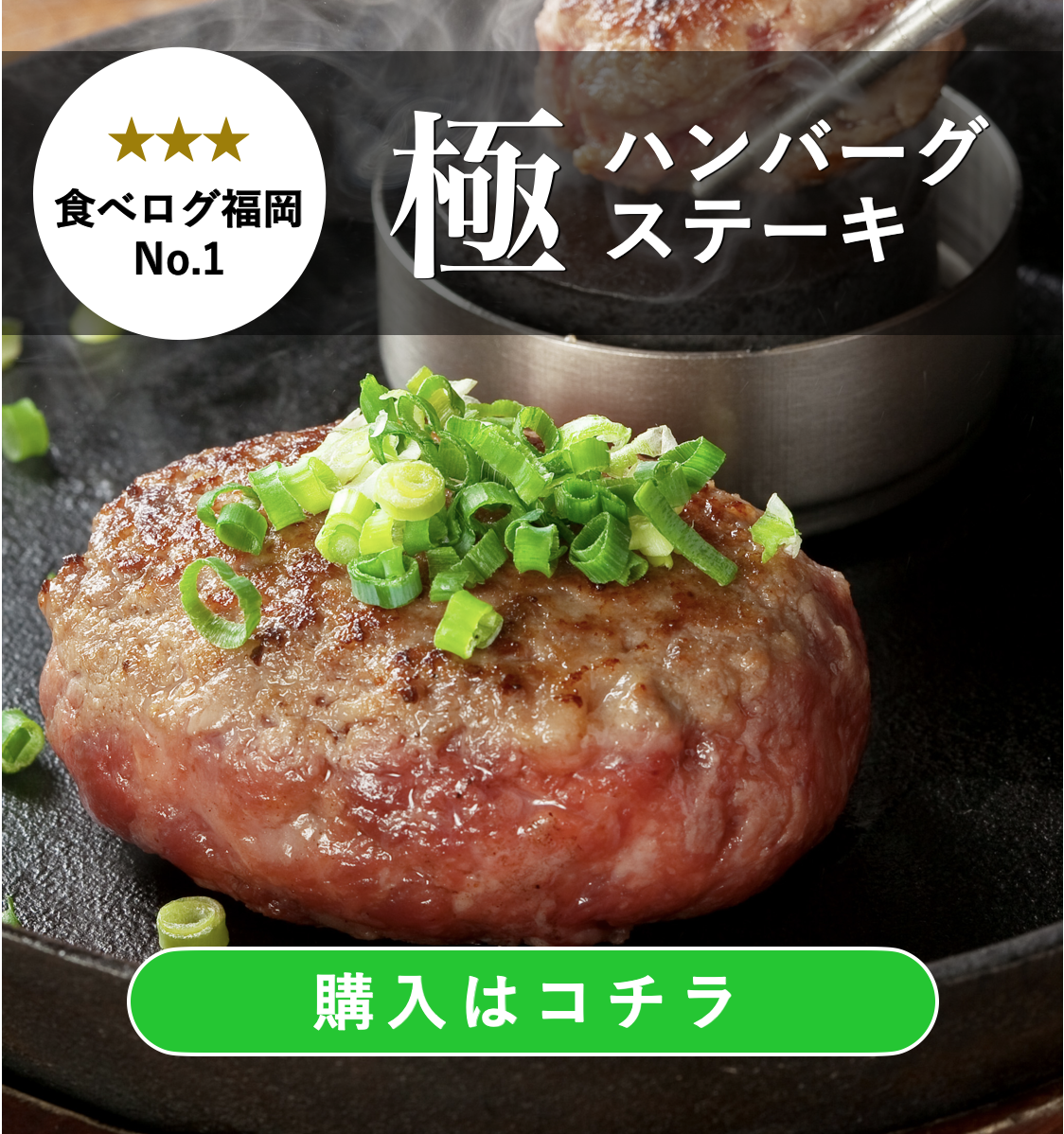 極みハンバーグステーキのご購入はこちら