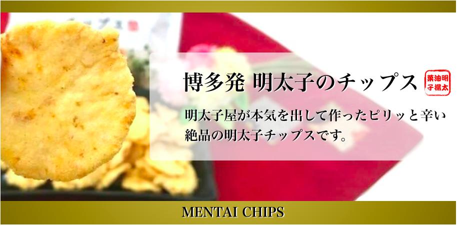 博多発明太子のチップス|鳴海屋