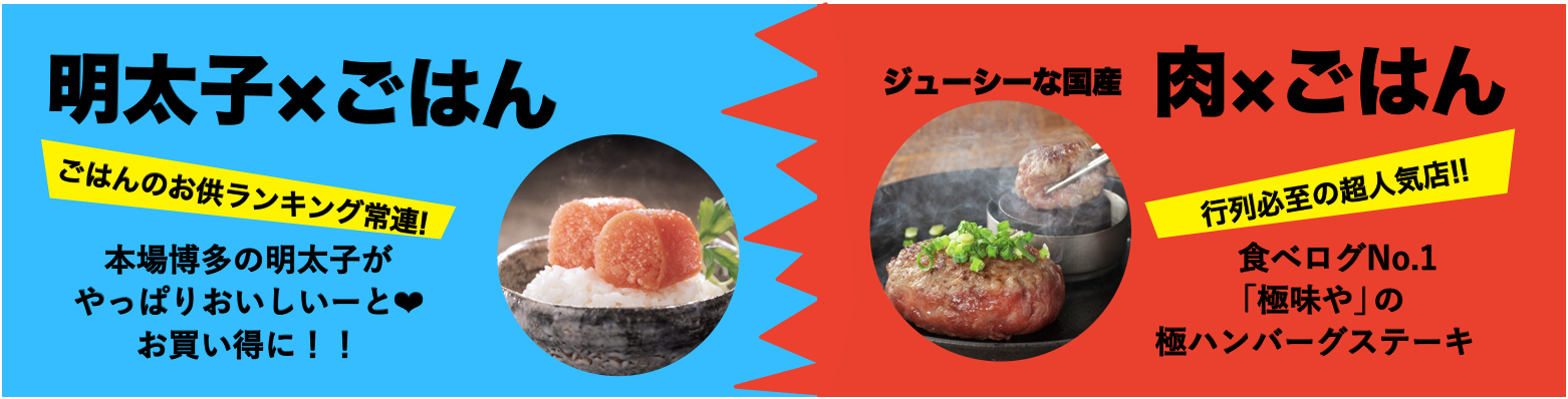 肉と米と明太子