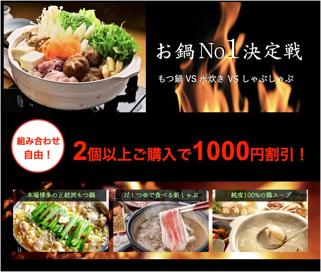 お鍋No1決定戦
