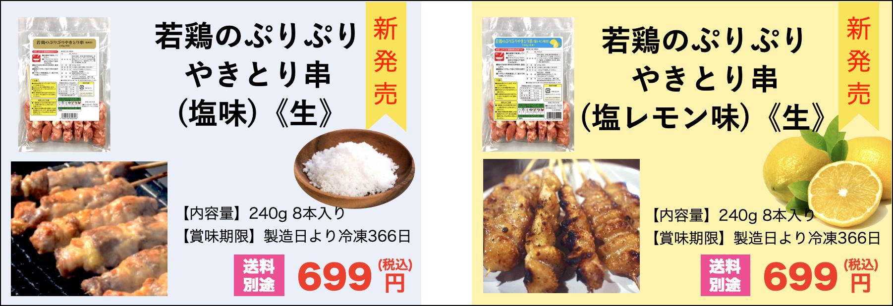 鳴海屋 若鶏のぷりぷりやきとり串 (塩味)(塩レモン味)《生》 240g 8本入り