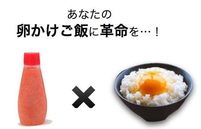 卵かけご飯に革命を!|鳴海屋