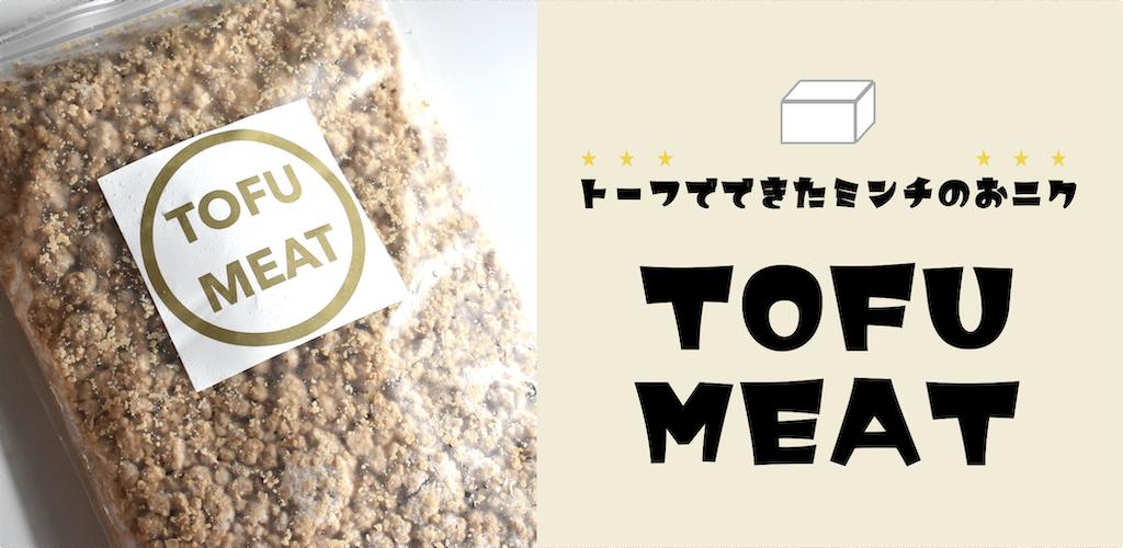 TOFUMEAT お豆腐お肉の代替肉