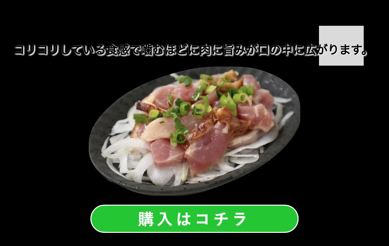 南九州の鶏たたき・炙り鳥刺しのご購入